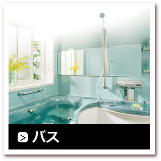 bnr_bath